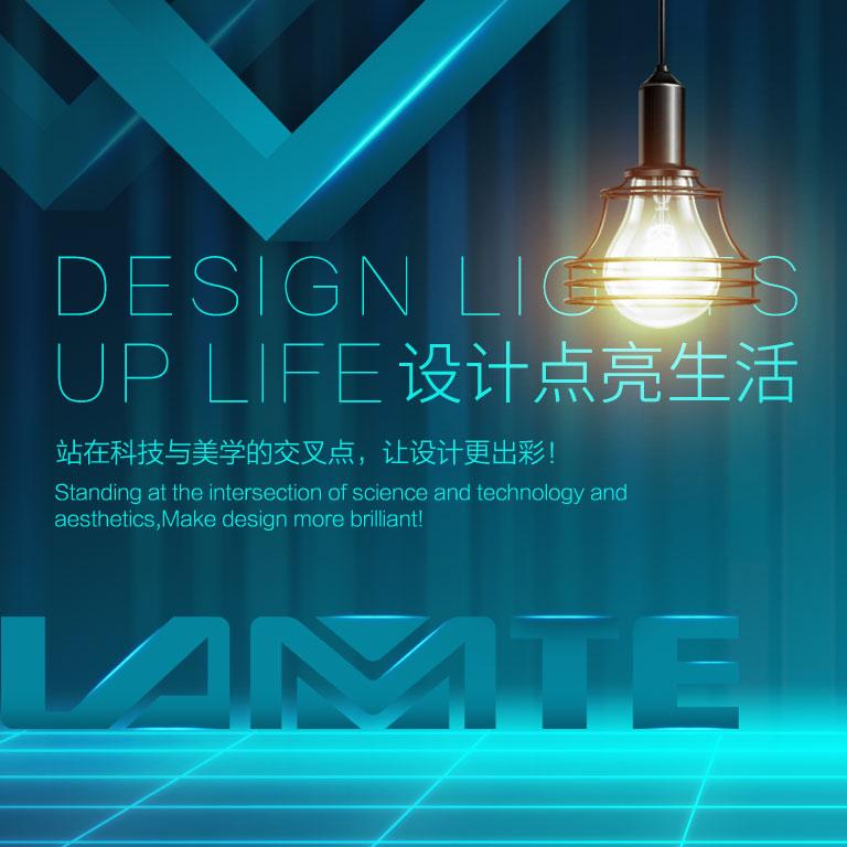 设计点亮生活