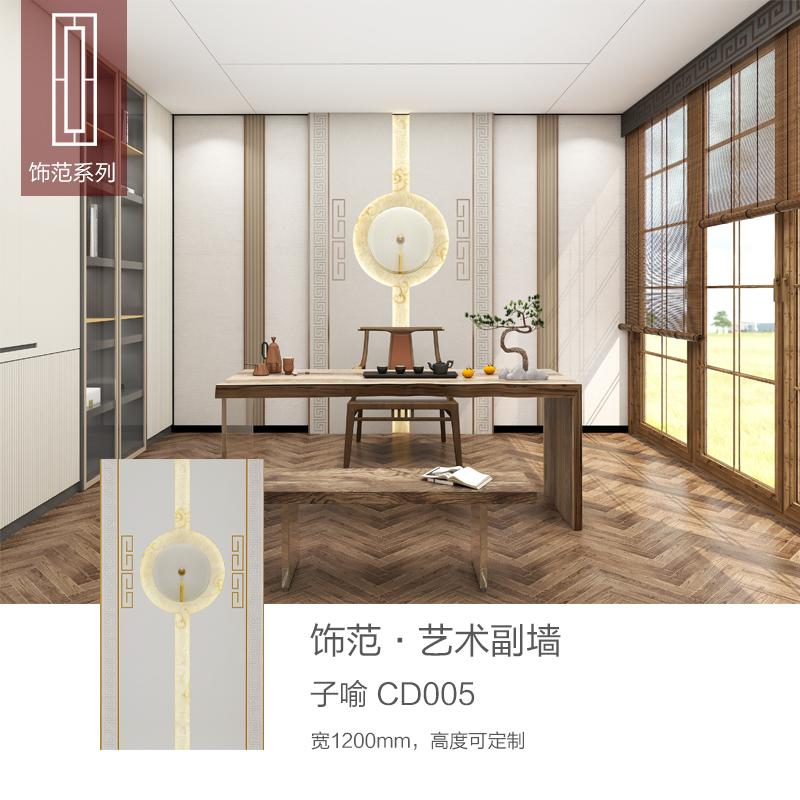 饰范·子喻CD005
