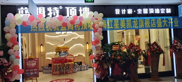 热烈祝贺蓝姆特顶墙北海红星美凯龙旗舰店盛大开业